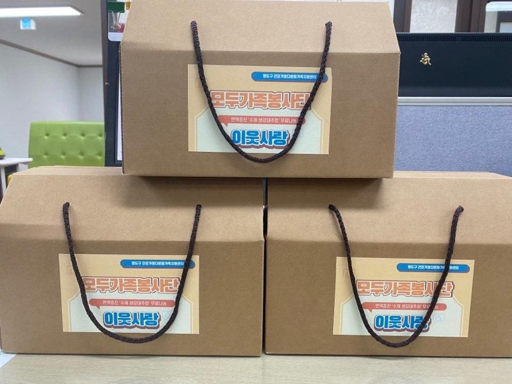 [동삼종합사회복지관] 영도구건강가정다문화가족지원센터 물품 연계 지원