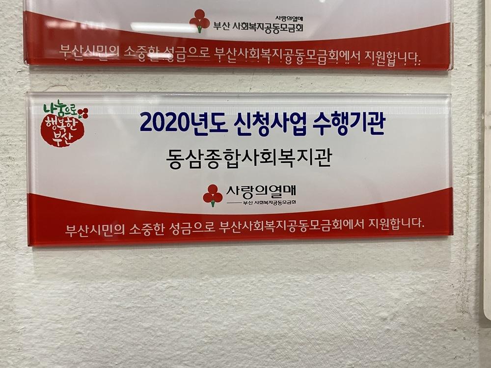 [부산사회복지공동모금회] 2020년 신청사업-연결고리 season3 선정